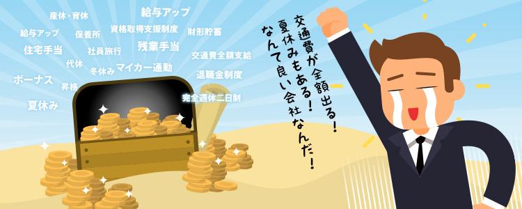 「当たり前」の福利厚生が…実は宝の山だった!