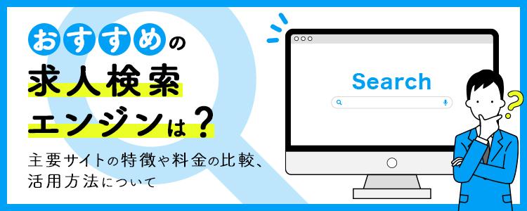 おすすめの求人検索エンジンは?主要サイトの特徴や料金の比較、活用方法について